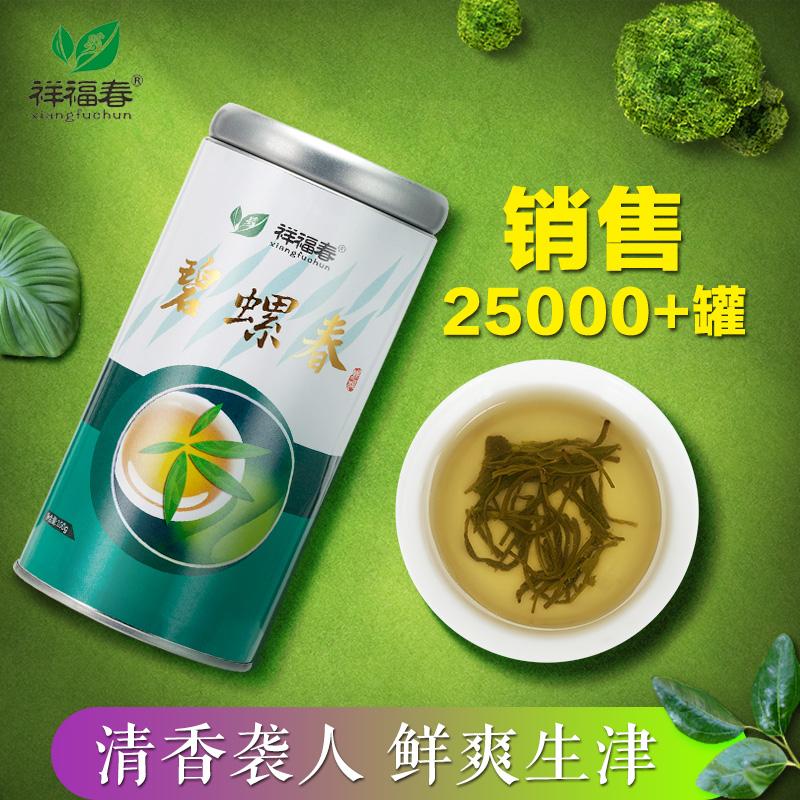 祥福春 碧螺春茶叶绿茶罐装茶叶 2016春茶雨前茶100g