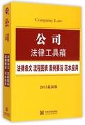 公司法律工具箱(法律條文流程圖表案例要旨范本應用2015