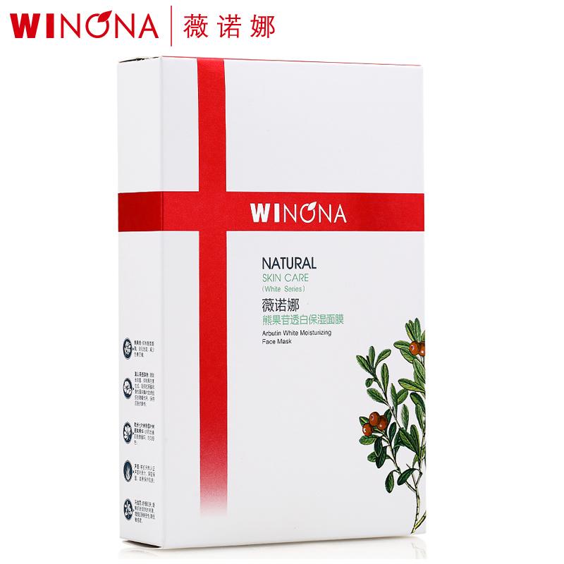 薇诺娜 熊果苷透白保湿面膜怎么样,谁用过