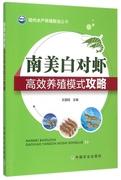 南美白對蝦高效養殖模式攻略/現代水產養殖新法叢書 博庫網
