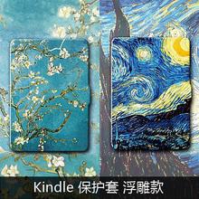 浮雕Kindlepaperwhite3/in17/1保ze99壳kpw2代休眠3