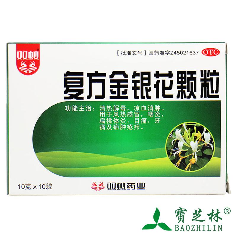 双蚁 复方金银花颗粒10袋 清热解毒 风热感冒 咽炎 扁桃体炎
