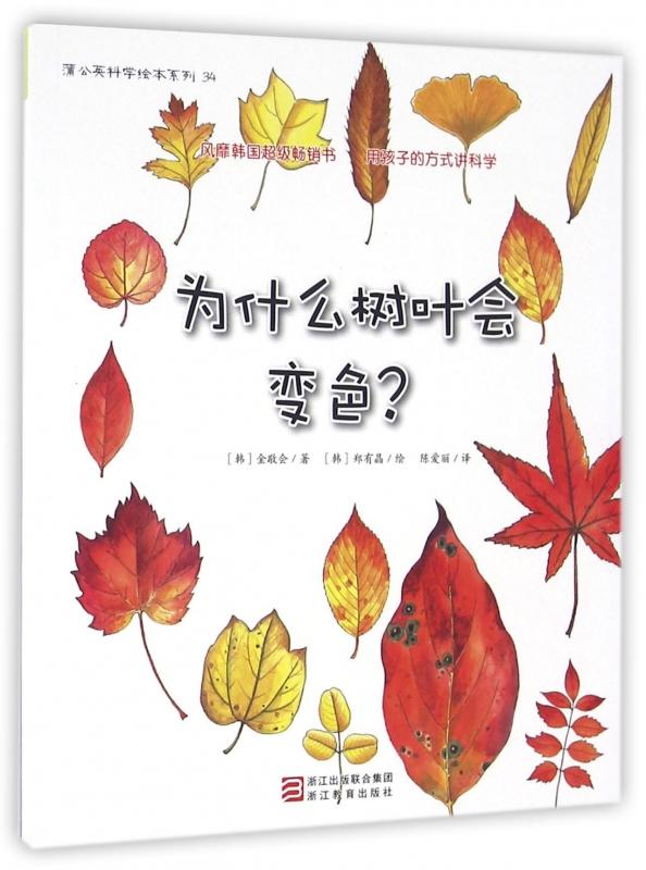 为什么树叶会变色/蒲公英科学绘本系列