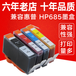 兼容惠普 HP685墨盒 HP4615墨盒 3525 5525 4615 4625 685墨盒