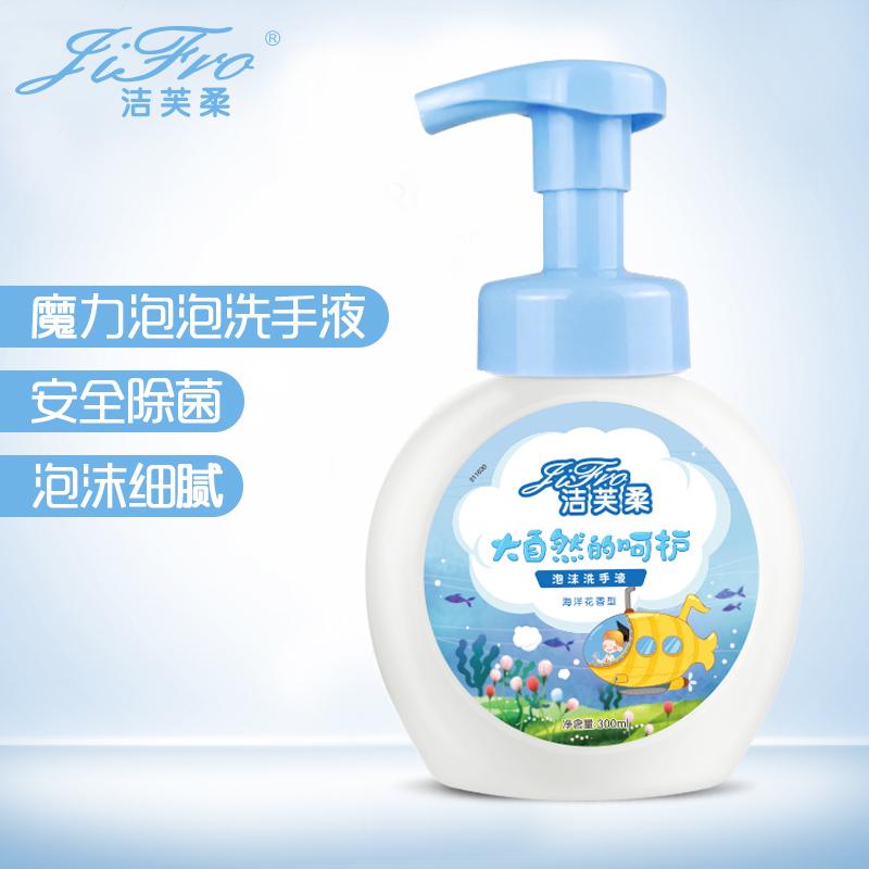洁芙柔 泡沫洗手液300ml 护肤去污花香洗手液 宝宝儿童洗手液家用