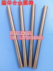 Genuine [Feng Fei measuring tool] Overall carbide round rod / tungsten steel round rod M9 * 100 manufacturers straight