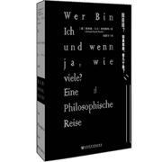 正版現貨 我是誰 如果有我 有幾個我 一本令哲學界引以為榮的入門書 哲學書籍 成功 勵志書籍 人生哲學 新華書店暢銷書籍 中國哲學