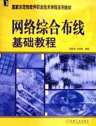 網絡綜合布線基礎教程(***示范性軟件職業技術學院系列教材