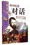 伽利略的對話/看漫畫讀經典系列 博庫網
