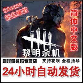 好友礼物 STEAM中文正版 Dead by Daylight 黎明杀机 新头饰dlc