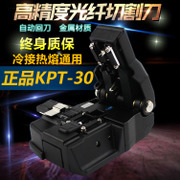 The new KPT-30 high precision fiber Cleaver CT-30 cable cutter welding machine cutter