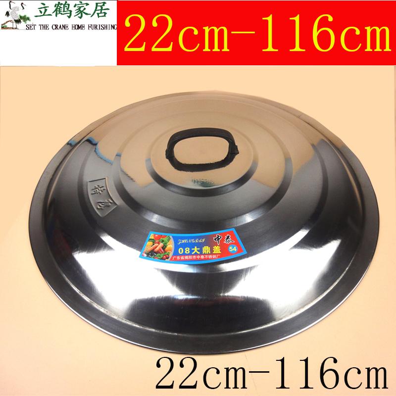 包邮不锈钢大锅盖 炒锅平底锅盖家用老式铁锅盖子 缸盖顶盖加厚大