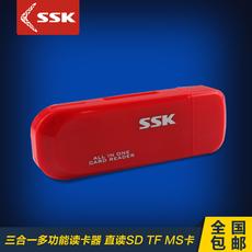 SSK飚王 灵动SCRM060 三合一多功能读卡器 直读SD TF MS卡免驱动