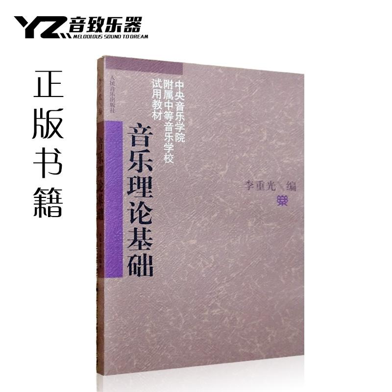 正版乐理书籍教材 李重光音乐理论基础教程 入门基本知识乐理教程