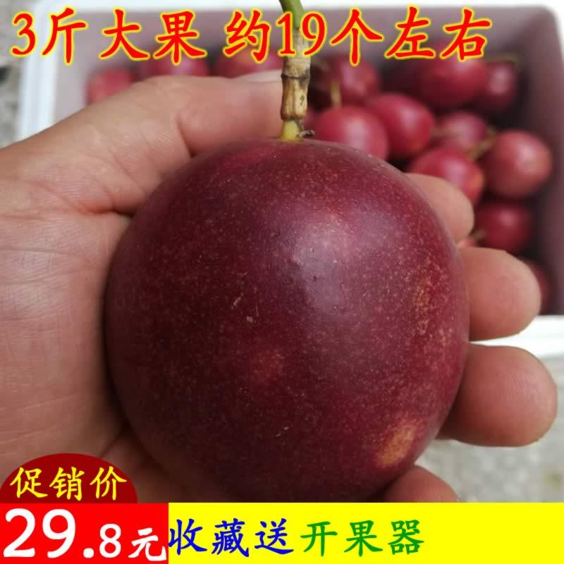 泰国进口百香果3斤包邮紫香大红果新鲜热带水果 西番莲 鸡蛋果