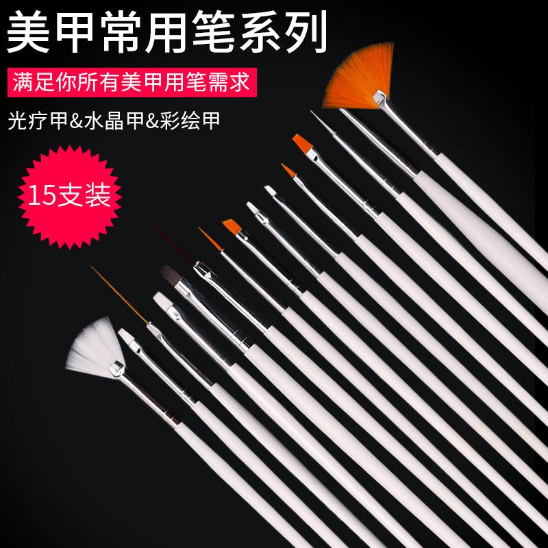 美甲笔刷套装15支美甲笔全套点钻彩绘笔光疗画花笔拉线笔美甲笔刷