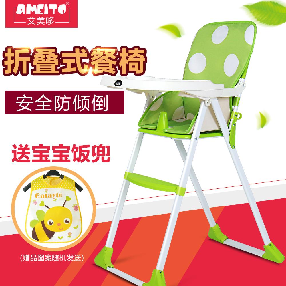 艾美哆儿童餐椅质量靠谱吗