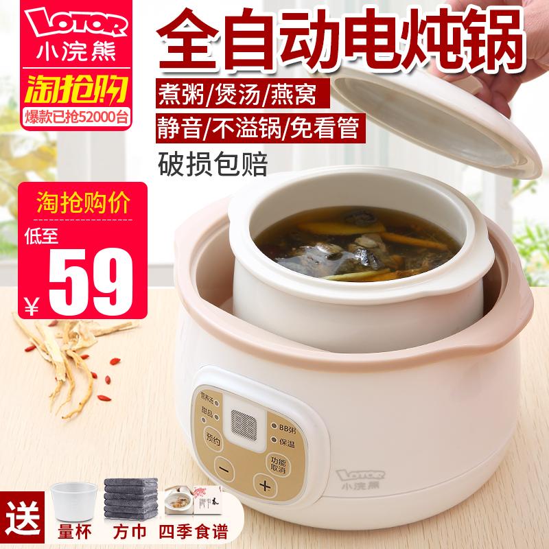 小浣熊 ddz-8a电炖锅小宝宝bb煲煮粥神器迷你全自动陶瓷隔水炖盅