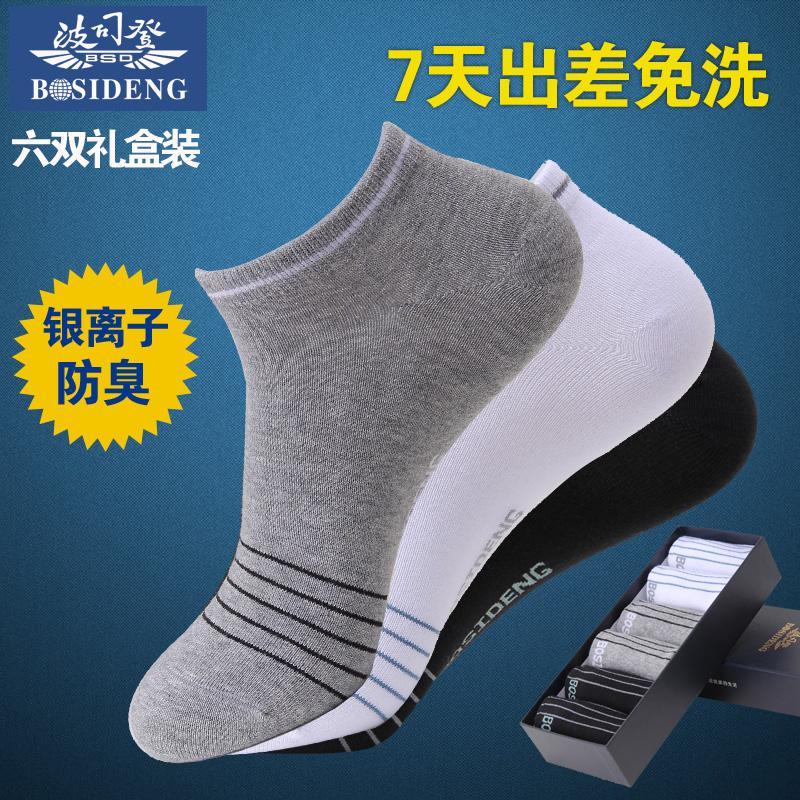 波司登抗菌纳米银防臭袜子防臭男袜除臭短筒袜棉袜厚船袜男运动袜