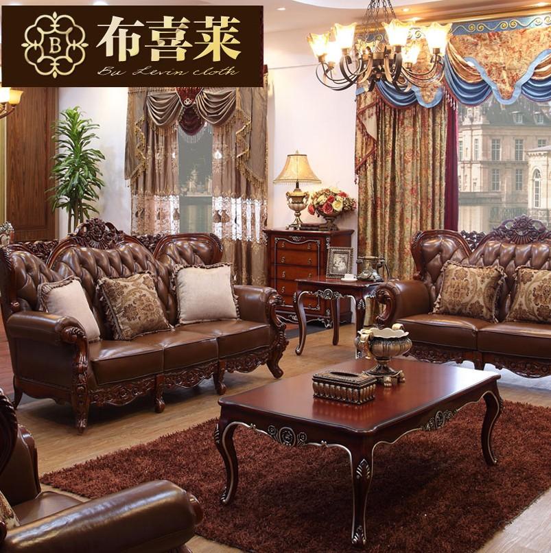 布喜莱成套装家具 欧式沙发美式古典真皮沙发客厅全实木沙发组合