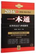 民事訴訟法與仲裁制度(全新改版2016年***司法考試一本