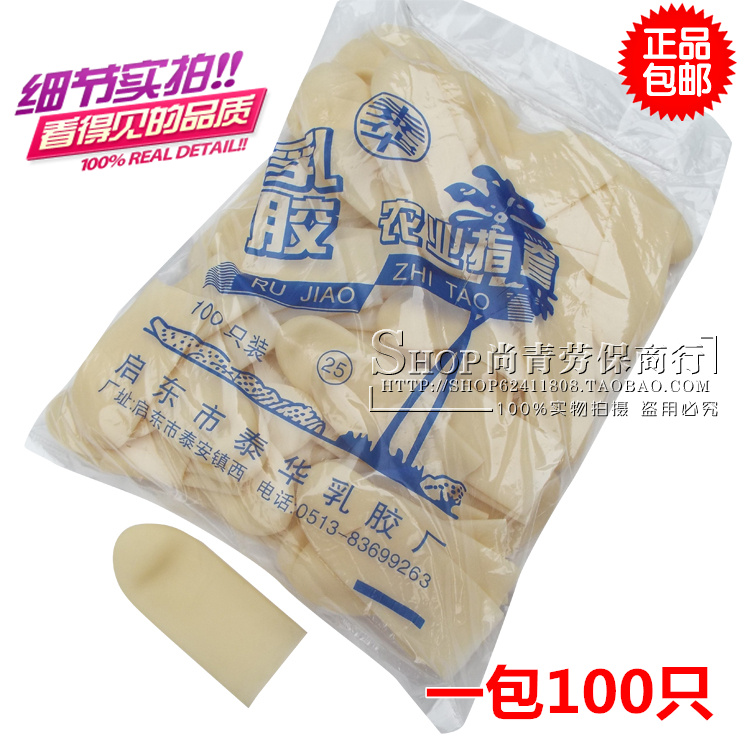 农业工业防滑点钞教师加厚手指套 乳胶橡胶塑料皮指头套 1包 包邮