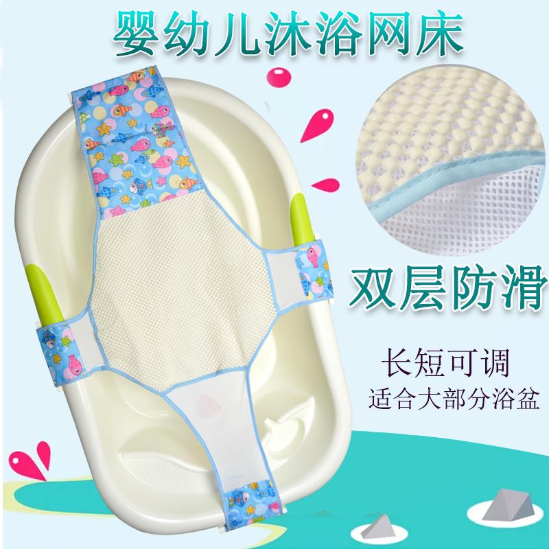 婴儿洗澡架宝宝澡盆支架儿童洗澡浴网小孩浴床新生儿防滑通用网床