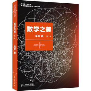 Genuine Spot The Beauty of Mathematics (Second Edition) Author Wu Jun Masterpiece Wen Jin Book Award Winning Book News Recommended Discipline Computer / Network Computer Theory