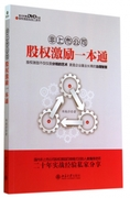 非上市公司股權激勵一本通(附光盤)  新華書店 正版書籍 博庫網