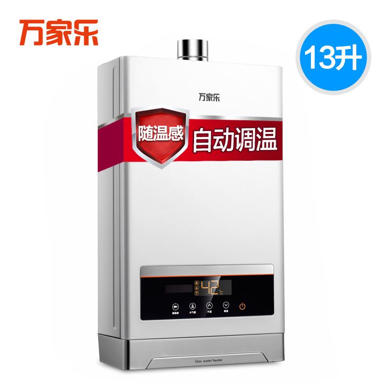 Macro/万家乐 JSQ26-V32燃气热水器谁买过?好用吗,质量如何