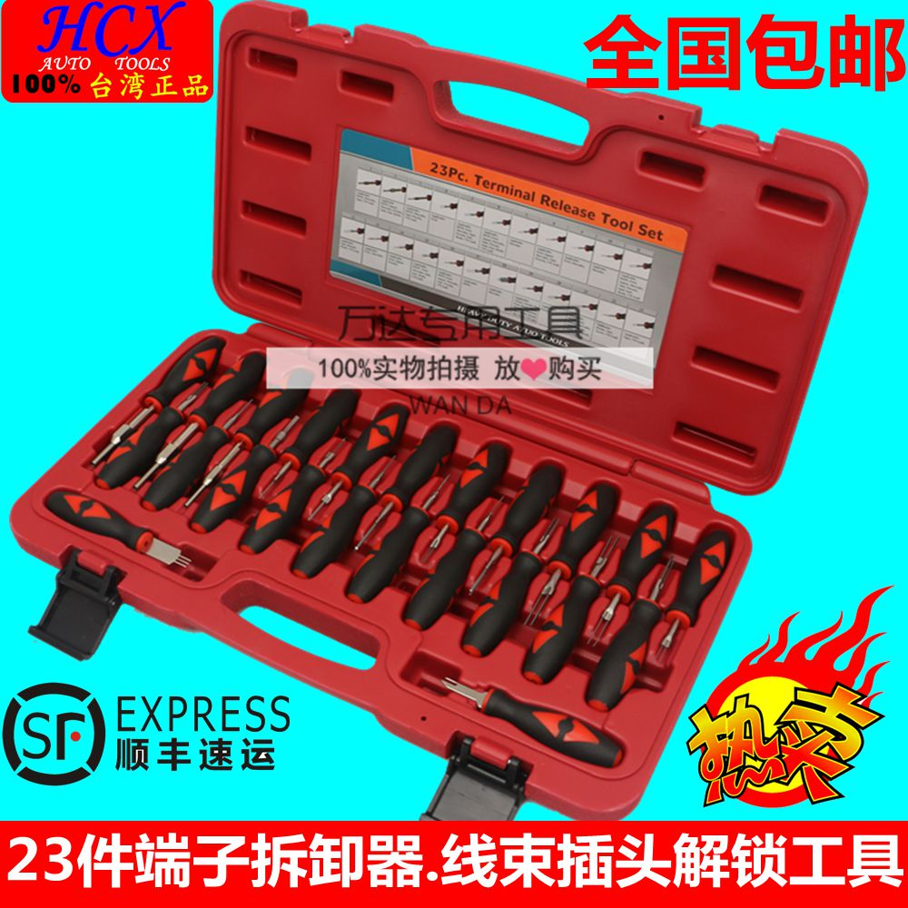 Automotive Wire Harness Connector Unlocking Tool 23 Pin Terminal Wiring Pins Stripper Disassembler Equivalent To Vas1978