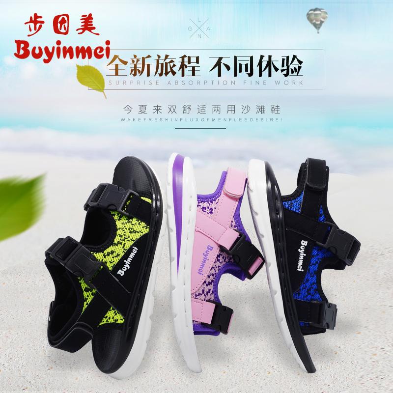 步因美新款夏季童鞋男童女童凉鞋韩版儿童小童中大童软底沙滩鞋潮