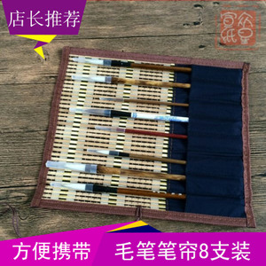 Writing brush curtain with pocket medium large stationery rice paper calligraphy practice drawing tools painting materials place brush