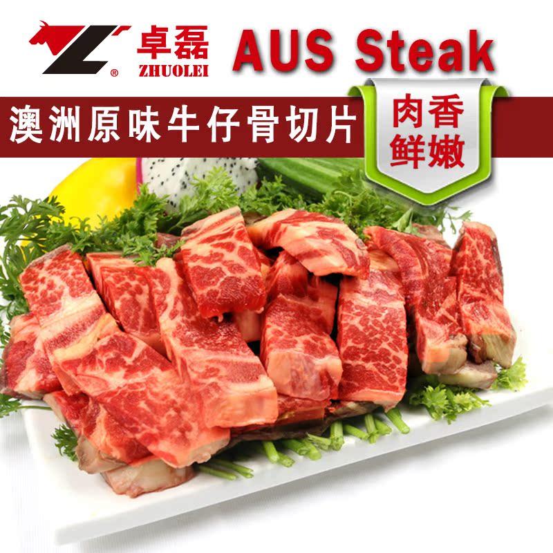 卓磊澳洲原味牛仔骨切片带骨牛排