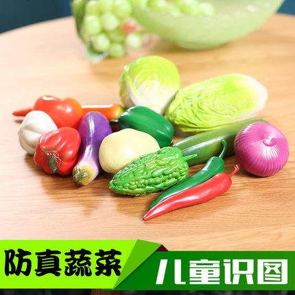 塑料仿真假水果蔬菜串道具套装 幼儿园儿童玩具套装