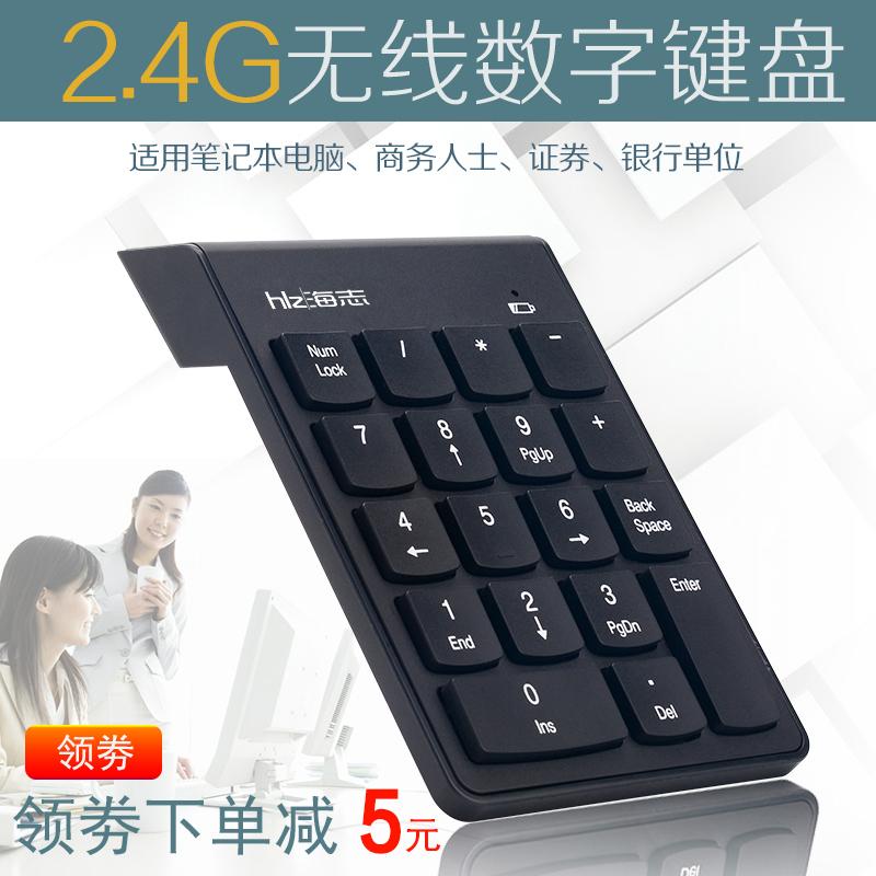 无线 数字 小键盘 笔记本 电脑 财务 收银 键盘