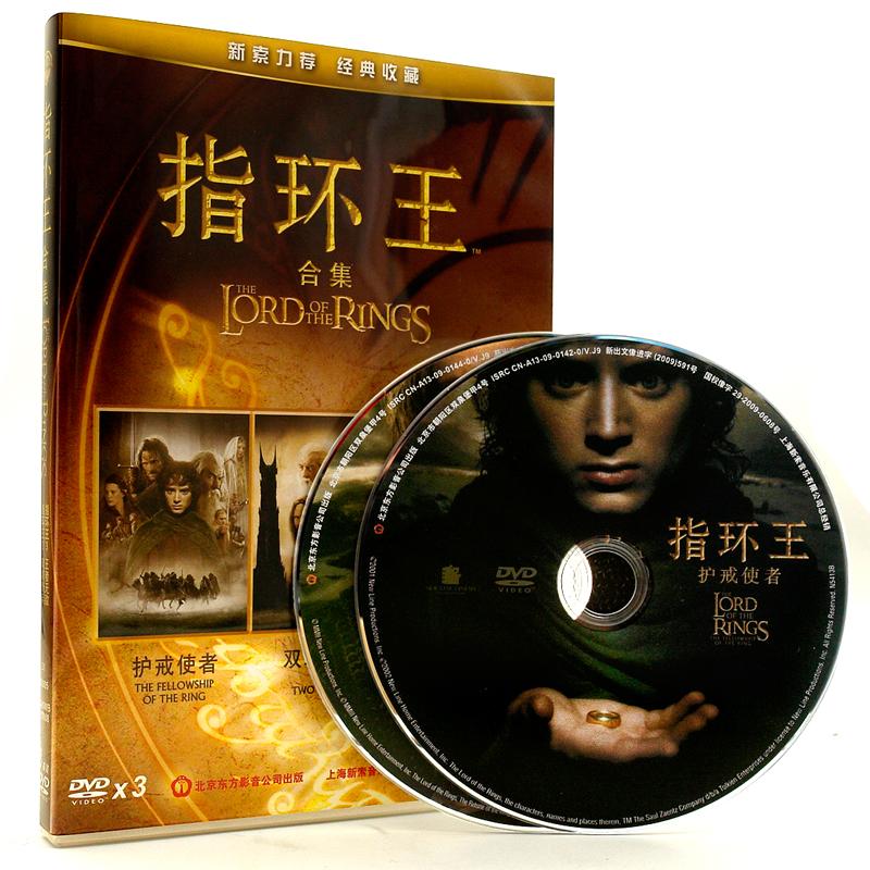 正版光盘DVD指环王123全集魔戒三部曲合集奥斯卡大片高清电影碟片