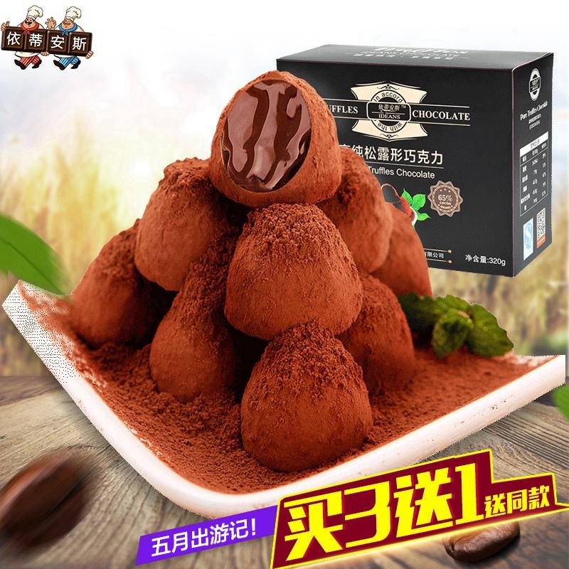 依蒂安斯纯可可脂手工松露形黑巧克力礼盒装65%可可零食礼物包邮