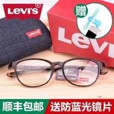 李维斯眼镜框 近视镜架 男女款近视镜 超轻TR90眼镜架 光学镜架