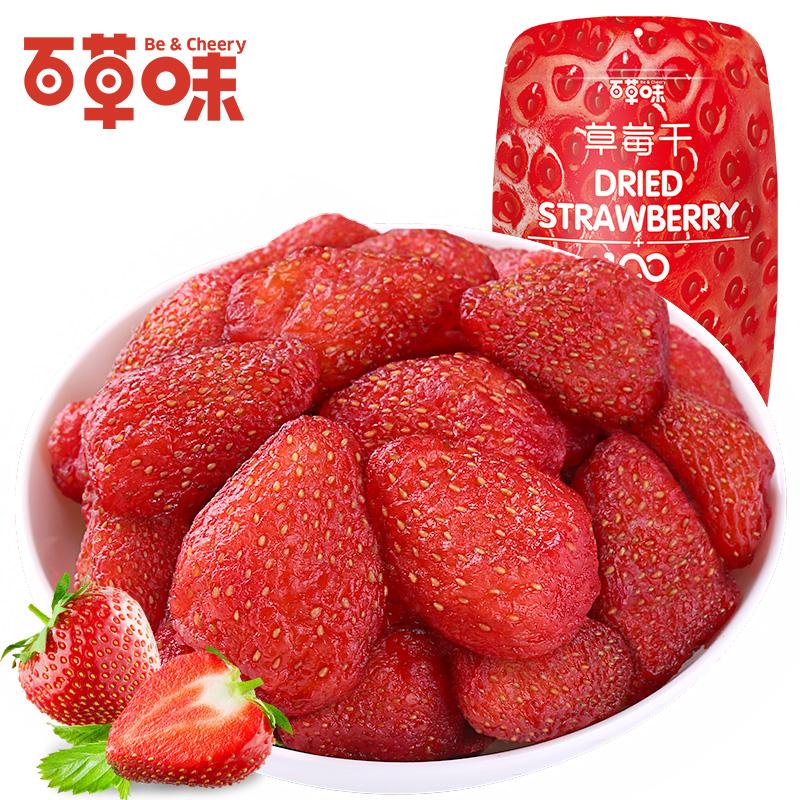 【百草味-草莓干100g】办公室零食新鲜蜜饯水果干 风干果脯