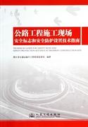 公路工程施工現場安全標志和安全防護設置技術指南  博庫網