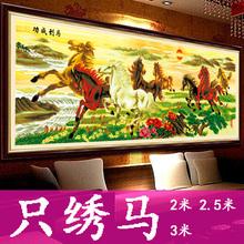 3d八hf0图十字绣jw米3米马到成功十字绣八匹马新式客厅只绣马
