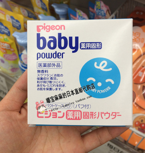现货 日本贝亲pigeon婴幼儿便携固体爽身粉宝宝痱子粉 无香带粉扑