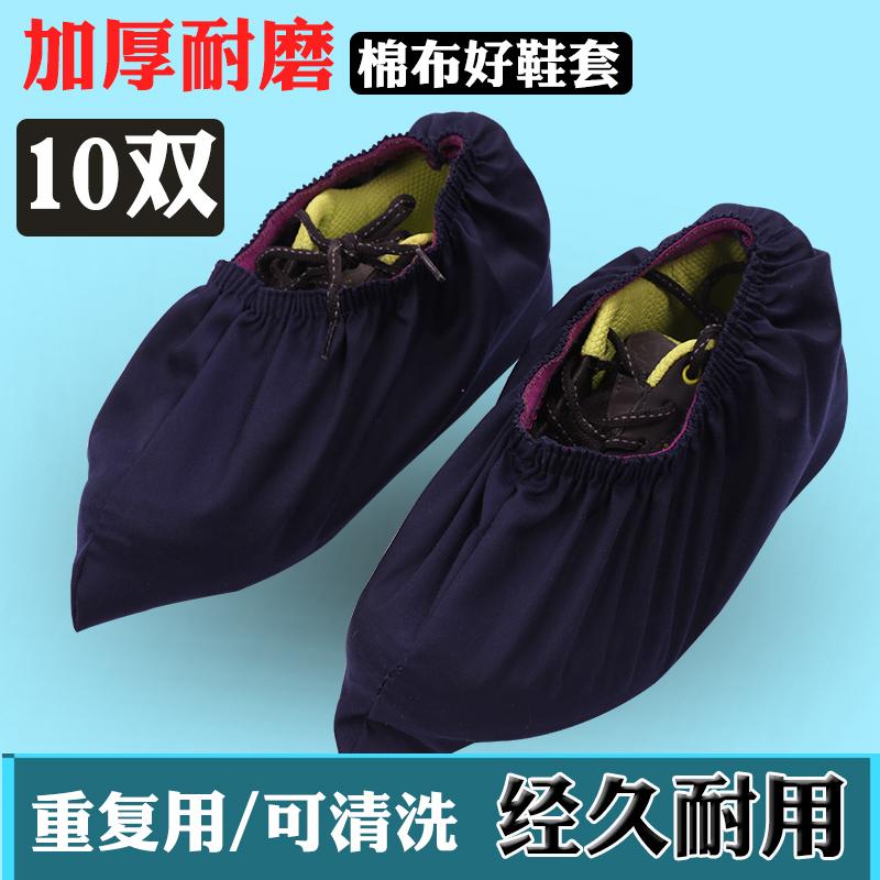 10双装鞋套家用布加厚耐磨防滑可反复洗机房车间样板房脚套棉布