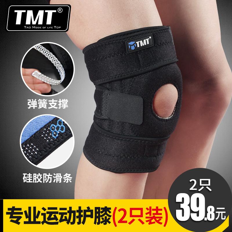 tmt护膝好不好,使用分享