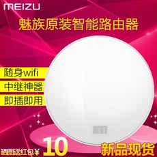 现货 魅族/MEIZU 魅族智能路由器 2.4/5G版 魅族路由器 中继神器