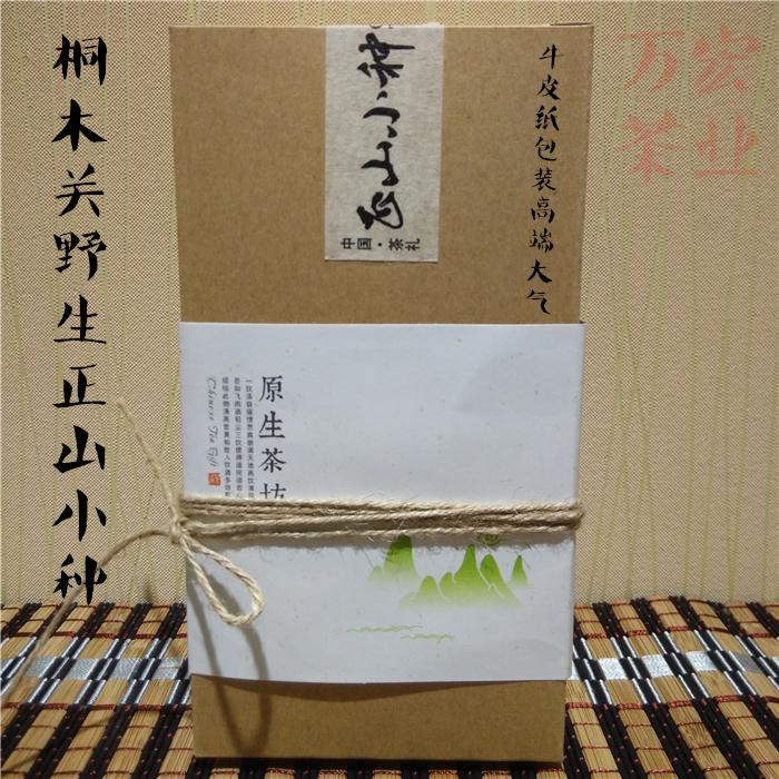 正山小种桐木关野生红茶武夷山红茶250克包邮泡袋装包装罐装