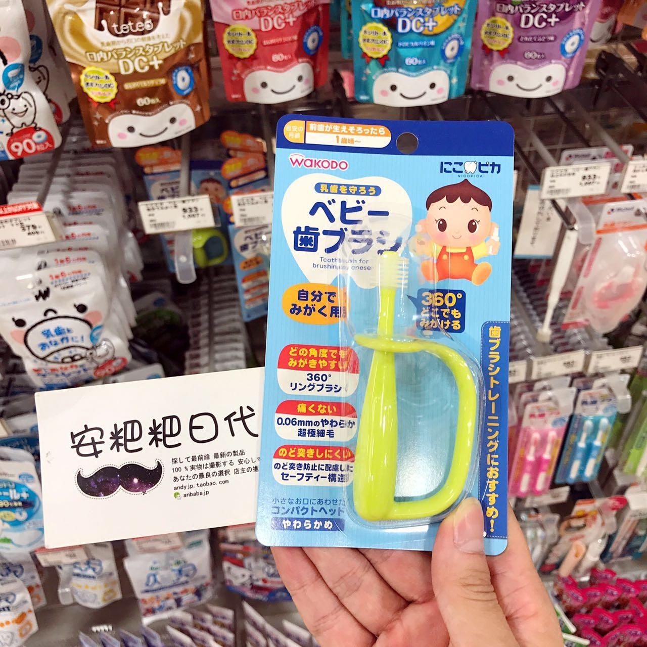 日本本土和光堂儿童清洁乳牙牙刷360度刷头婴儿训练环形牙刷