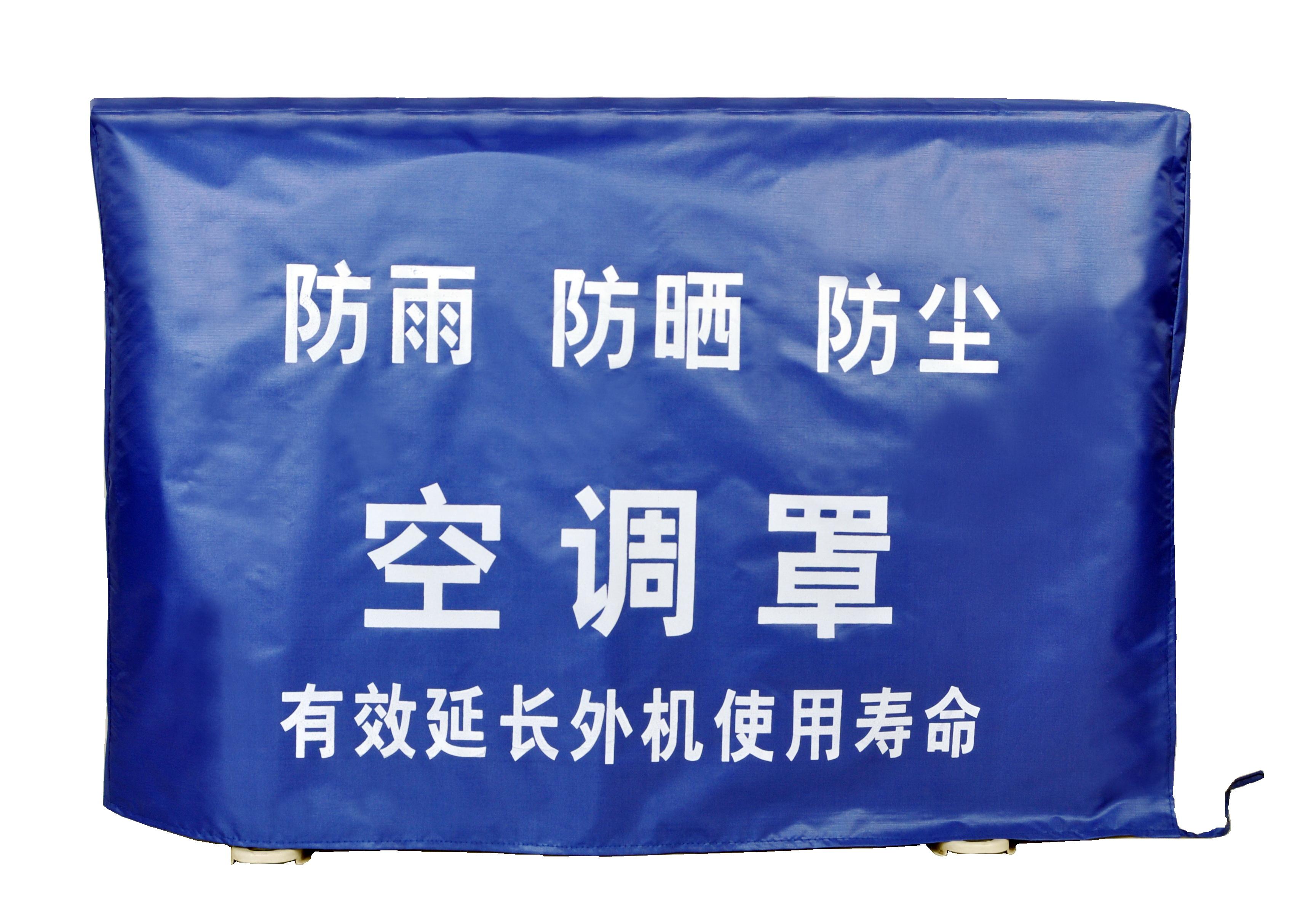 包邮 空调外机罩 空调外机防尘套 空调外罩防水防晒罩 外机防尘套
