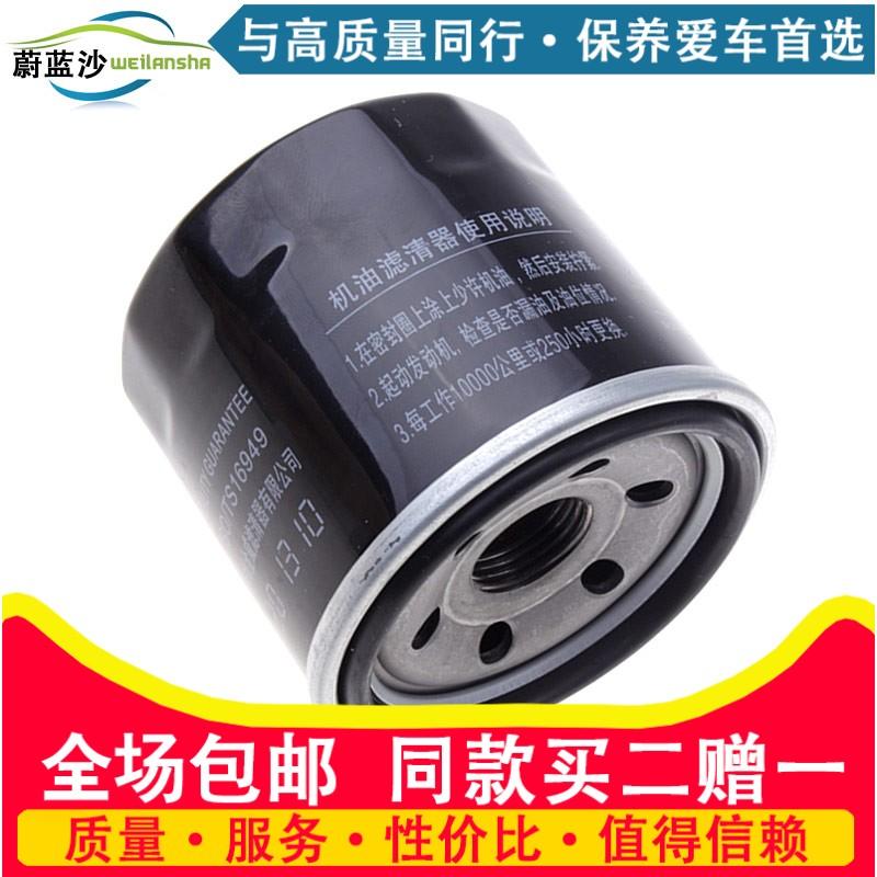 适配东风小康风光330 350 F505 1.2 1.5 C/V/K系列机油滤芯清器格